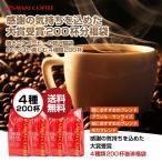 コーヒー 珈琲 福袋 コーヒー豆 珈琲豆 送料無料 大賞受賞 コーヒー200杯分入り福袋 グルメ