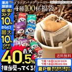 ドリップコーヒー コーヒー 福袋 送料無料 1分で出来る コーヒー専門店の ドリップバッグ 100袋 お試し グルメ