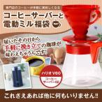 電動ミル 電動コーヒーミル コーヒー 珈琲 コーヒー豆 サーバー 送料無料 コーヒーサーバーと電動ミルの福袋 冷凍便不可