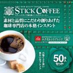 スティックコーヒー エクセレントブレンド100本入セット(インスタント)
