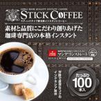 スティックコーヒー マンデリン100本入セット(インスタント)