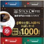 コーヒー専門店の本格インスタントスティックタイプ個包装インスタントコーヒー4種をお楽しみ頂けるお試しセット(追跡ゆうメール/同梱不可/コンビニ決済不可)