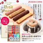 (澤井珈琲) コーヒー専門店のスティックケーキとドリップバッグのスイーツギフト