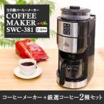 コーヒー コーヒーメーカー 送料無料 全自動 コーヒー
