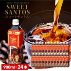 コーヒー アイスコーヒー ペットボトル 送料無料 スイートサントス 900 ml 24本セット 冷凍便不可 グルメ