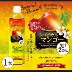 訳あり 南国の味わい トロピカルマンゴー 900ml × 1本(ドリンク/ペットボトル) 冷凍便同梱不可 グルメ