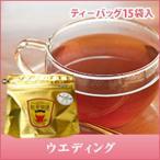 紅茶 ティーバッグ ウエディング ティーバッグ 15 袋入 ウェディング グルメ