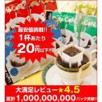 送料無料 コーヒー150杯 ドリップコーヒー ドリップバッグ福袋 グルメ