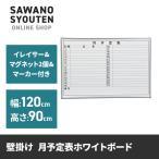 ホワイトボード月予定表横書 W1200xH900
