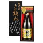 お中元 日本酒 夏ギフト 日本酒 ギフト 純米大吟醸 瑞兆(ずいちょう)720ml