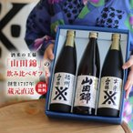 ショッピング日本酒 飲み比べセット 日本酒 飲み比べ 特別純米 山田錦ギフトセット 送料無料