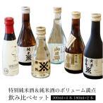 日本酒 純米酒バラエティーセット300ML×4本 180ML×2本(合計6本)セット 家飲み