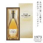 ギフト プレゼント 日本酒 1973年醸造 古酒 720ml