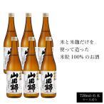 日本酒 純米酒 山田錦720ml×6本(ケース売り)