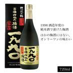 父の日 日本酒 1996年古酒仕込み梅酒720ml 梅酒 ギフト