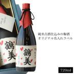 ギフト 日本酒 古酒仕込み梅酒 名入れ720ml 梅酒 ギフト