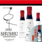 SHUSHU(シュシュ)ギフトセット純米酒180ml×3本オリジナルお猪口付
