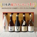 日本酒 飲み比べ 純米酒ギフトセット