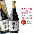 誕生日プレゼント 名入れ ギフト 日本酒 純米大吟醸 720ml 御祝い 送料無料