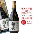 還暦 御祝い プレゼント 名入れ ギフト 日本酒 純米大吟醸 720ml 御祝い 送料無料