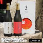 日本酒 ギフト 山田錦 純米吟醸・特別純米セット 720m