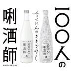 日本酒 沢の鶴 100人のきき酒師