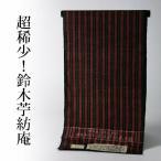 超逸品超稀少お宝級商品「鈴木苧紡庵」氏作 最高級紬着尺 正絹