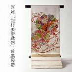【お仕立て付き!】 西陣名門「龍村美術織物」謹製 たつむら 高級本袋帯(お太鼓柄) 華の毬錦 薄クリーム系色