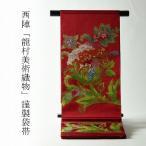 【お仕立て付き!】 西陣名門「龍村美術織物」謹製 たつむら 高級本袋帯(お太鼓柄) ジャワ彩華錦 赤色
