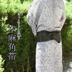 带 - 対応 送料無料 男物・夏物・夏帯 ざっくりとした織り カジュアルに着こなす 本麻 角帯 浴衣や夏紬に