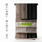 夏物 フルオーダーお仕立て付き 綿と麻の布 綿麻着物 源氏物語 黒色に薄茶色