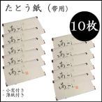 たとう紙/文庫/畳紙 帯用(袋帯・名古屋帯) 厚手和紙 小窓付き・薄紙付き 10枚セット