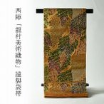 【お仕立て付き!】 西陣名門「龍村美術織物」謹製 龍織 高級本袋帯(六通柄) しのぶ錦 金茶色