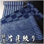 訳あり特価フルオーダー手縫いお仕立て込み日本伝統織物・越後片貝絞り・紺仁謹製 藍染 綿のキモノ 3種類