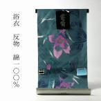 浴衣 反物販売 注染 本染ゆかた ユリ 青緑系色 綿100% お仕立て対応 在庫処分特価 送料無料 浴衣では一般的なコーマ地 kansai/山本寛斎