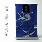 浴衣 反物販売 注染 本染ゆかた お花 青色 綿100% お仕立て対応 在庫処分特価 送料無料 浴衣では一般的なコーマ地 kansai/山本寛斎