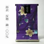 浴衣 反物販売 注染 本染ゆかた お花 紫色 綿100% お仕立て対応 在庫処分特価 浴衣では一般的なコーマ地 kansai/山本寛斎