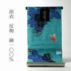 浴衣 反物販売 注染 本染ゆかた 薔薇 青緑色 綿100% お仕立て対応 在庫処分特価 送料無料 浴衣では一般的なコーマ地 kansai/山本寛斎