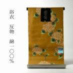 浴衣 反物販売 注染 本染ゆかた 紫陽花 山吹色 綿100% お仕立て対応 在庫処分特価 送料無料 浴衣では一般的なコーマ地 kansai/山本寛斎