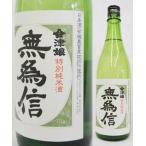 日本酒 会津娘 特別純米酒 『無為信』  むいしん 720ml