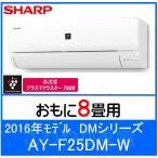 シャープ AY-F25DM ルームエアコン 2016年モデル DMシリーズ 8畳用
