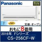 パナソニック CS-256CF-W ルームエアコン 2016年モデル Fシリーズ 8畳用