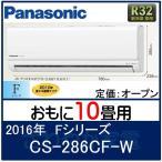 パナソニック CS-286CF-W ルームエアコン 2016年モデル Fシリーズ 10畳用