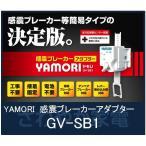 感震ブレーカーアダプター GV-SB1 リンテック21 YAMORI 地震 耐震 自動遮断