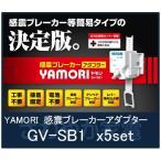 5個セット 感震ブレーカーアダプター GV-SB1 リンテック21 YAMORI 地震 耐震 自動遮断