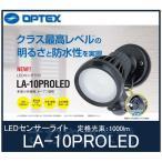 オプテックス LA-10PROLED LEDセンサーライト 1灯 明るさ1000lm