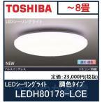 東芝 LEDシーリングライト LEDH80178-LCE 調色タイプ 8畳