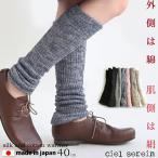 【CIEL SEREIN(シエルスラン)】日本製 シルク&コットン 二重編み レッグウォーマー 40cm 肌側シルク絹100% 表側綿100% 冷え取り 日本製 男女兼用