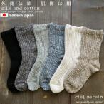 【CIEL SEREIN】シルク&コットン二重編みソックス 靴下 肌側シルク絹 表側綿 締めつけず優しく包んでゆったりフィット 日本製 冷え取り 冷え対策 冷え性