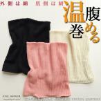 【日本製】腹巻 シルク&コットン二重編みウエストウォーマー 肌側絹100% 表側綿100% 男女兼用